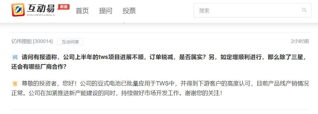 亿纬锂能:豆式电池已批量应用于TWS中