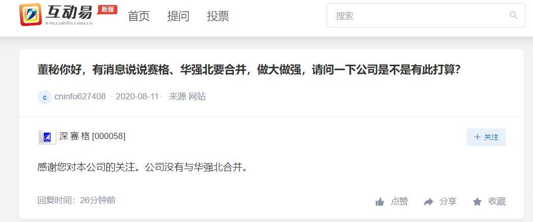 深赛格:公司没有与华强北合并
