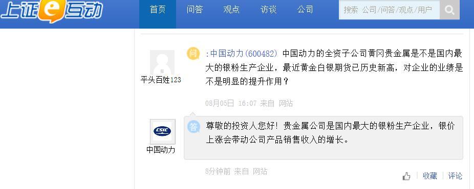 中国动力:银价上涨会带动公司产品销售收入的增长