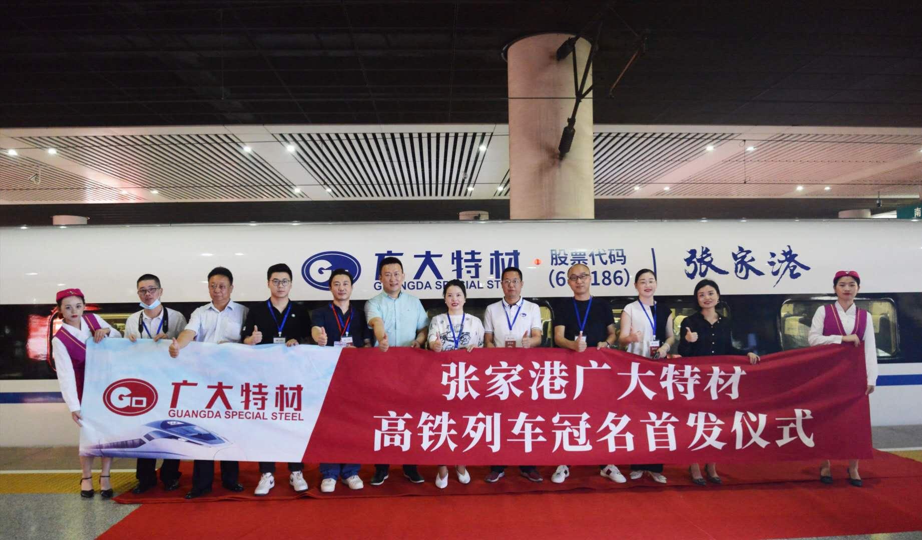 广大特材冠名高铁列车 打造国际化高端品牌形象