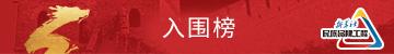 中证新华社民族品牌指数样本池名单