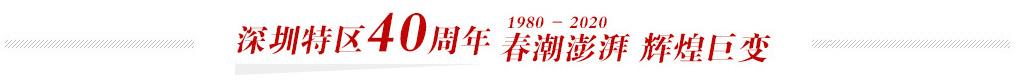 深圳特区建立40周年 1980-2020 春潮澎湃 辉煌巨变