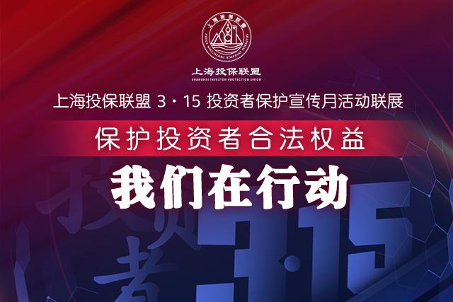 上海投保联盟3·15投资者保护宣传月活动联展