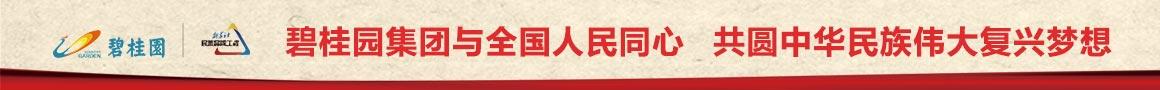 碧桂园|新华社民族品牌工程