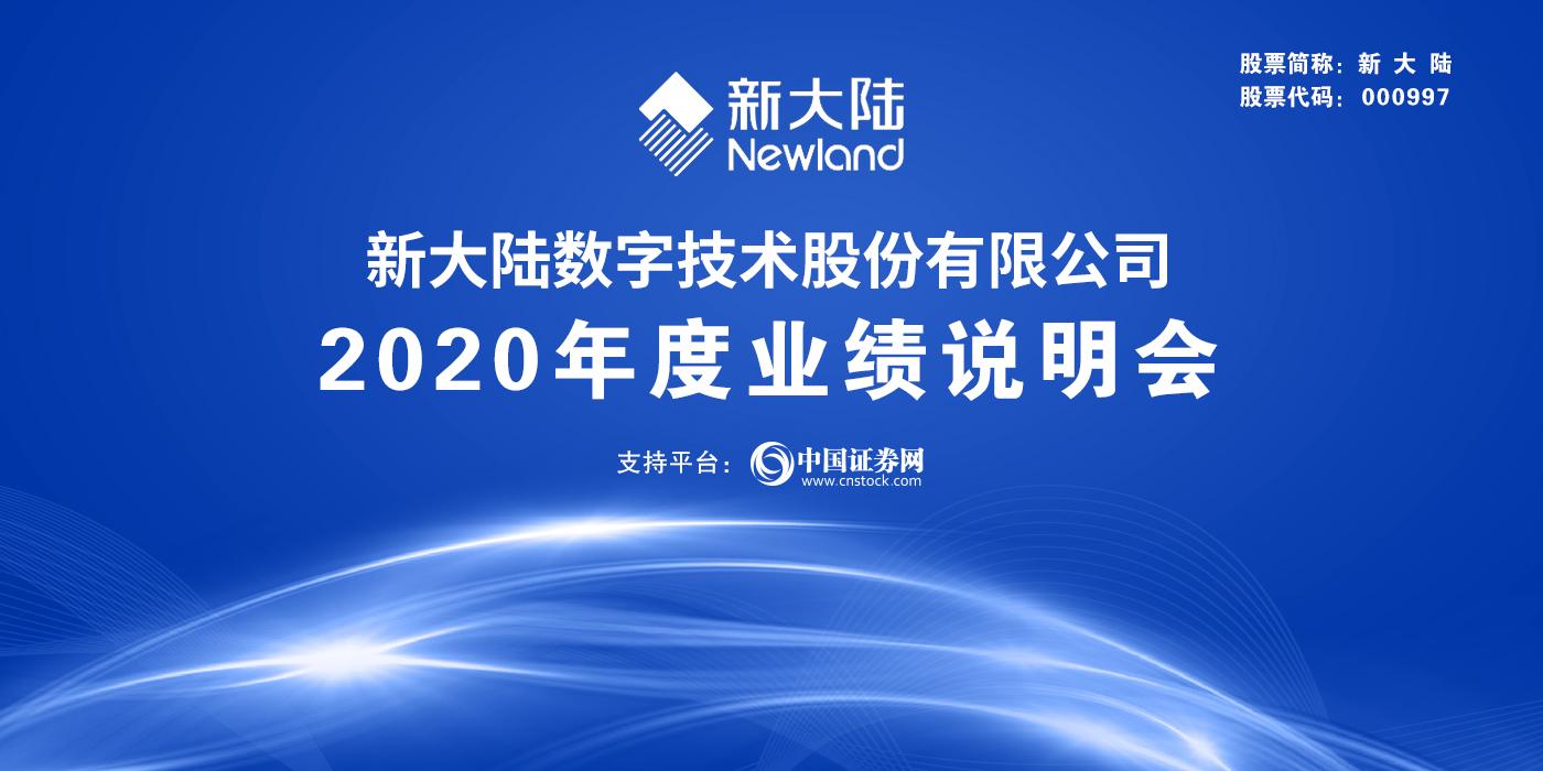 新大陆数字技术股份有限公司2020年度业绩说明会