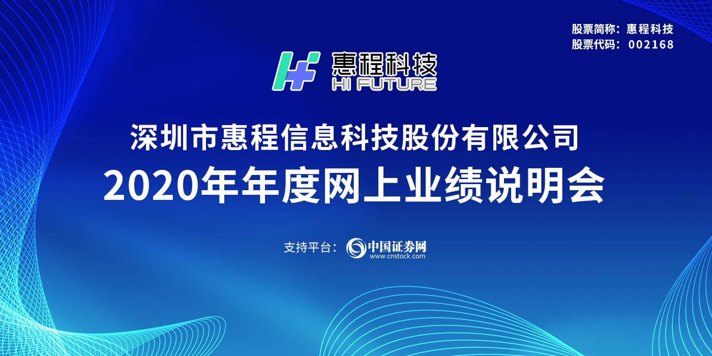 惠程科技2020年年度网上业绩说明会