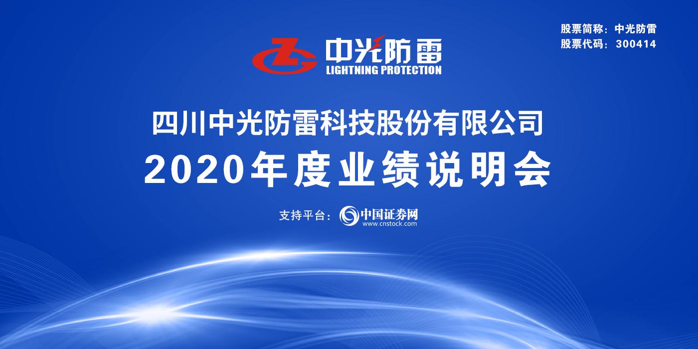 四川中光防雷科技股份有限公司2020年度业绩说明会
