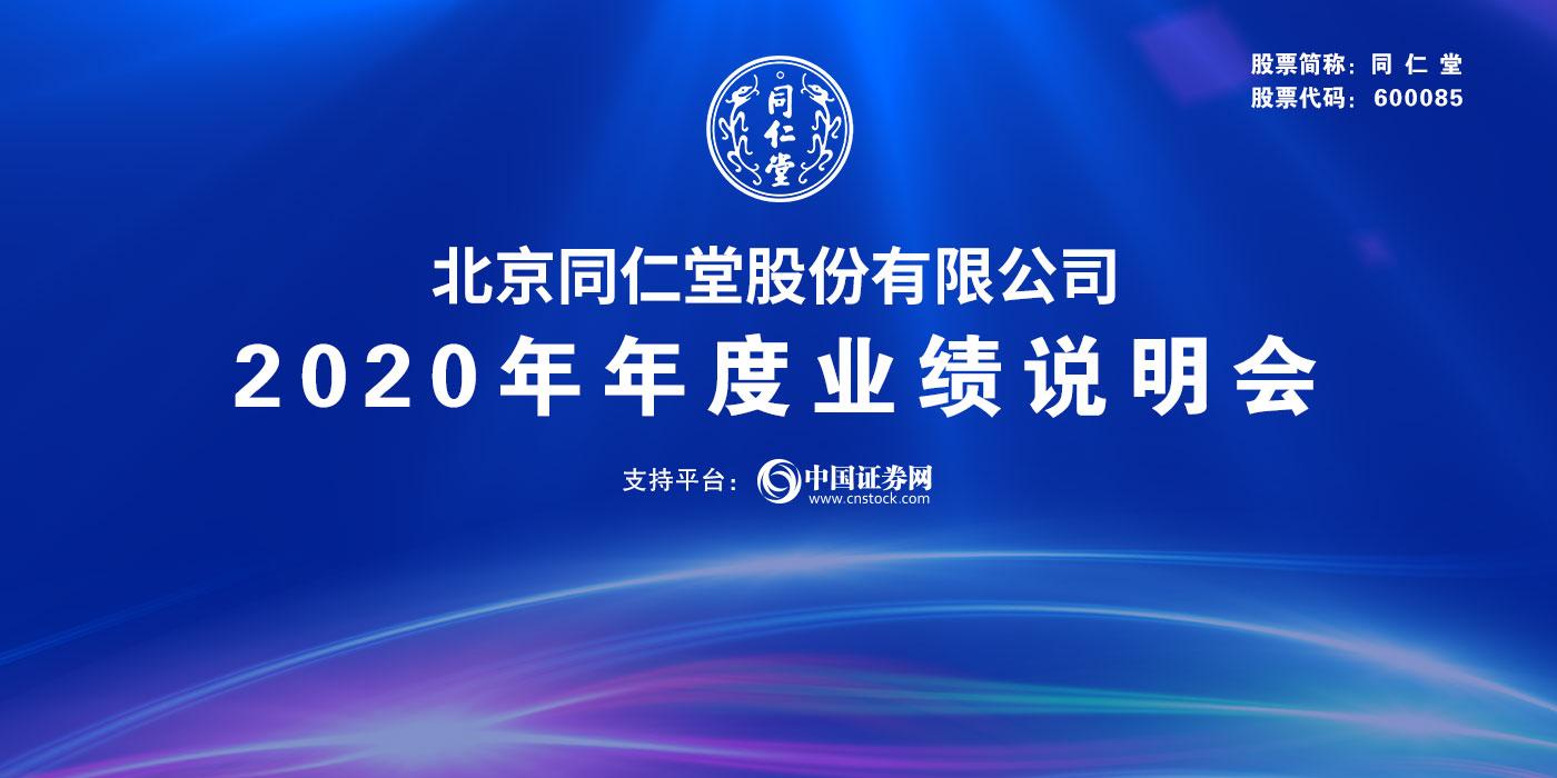 北京同仁堂股份有限公司2020年度业绩说明会