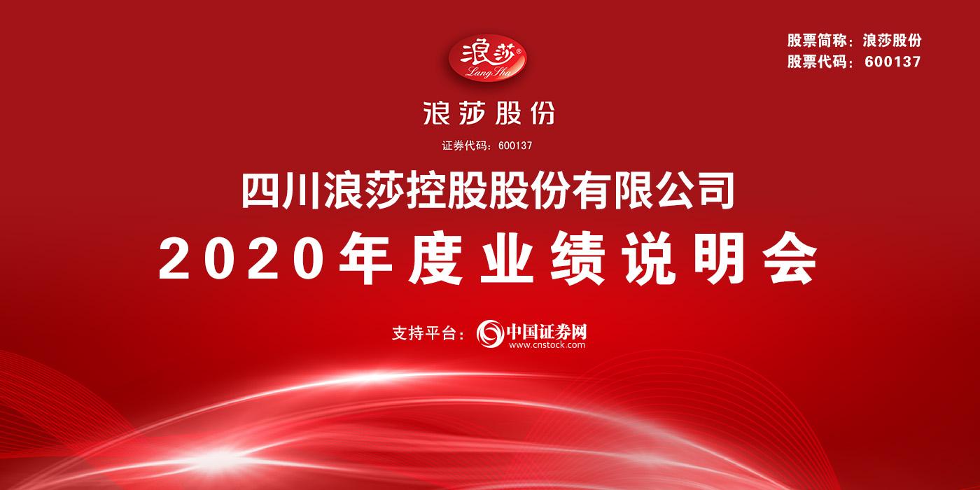四川浪莎控股股份有限公司2020年度业绩网上说明会