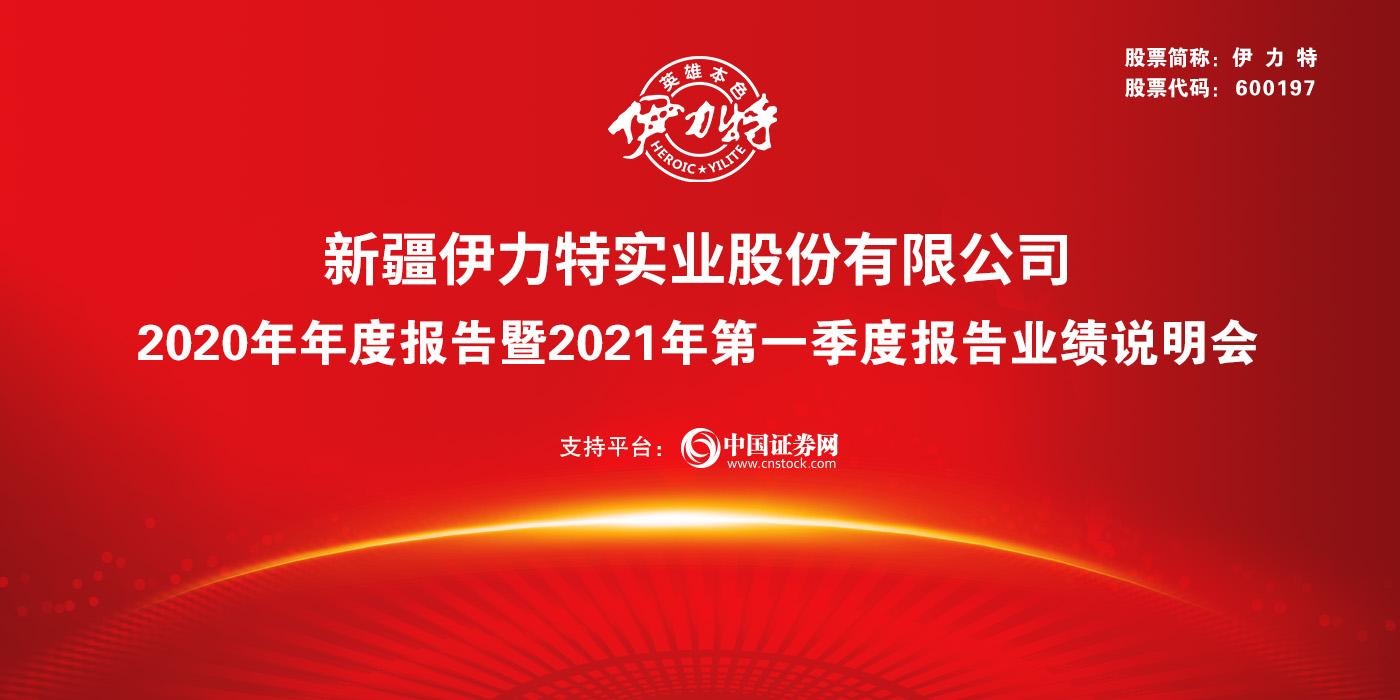 新疆伊力特实业股份有限公司2020年年度报告暨2021年第一季度报告业绩说明会