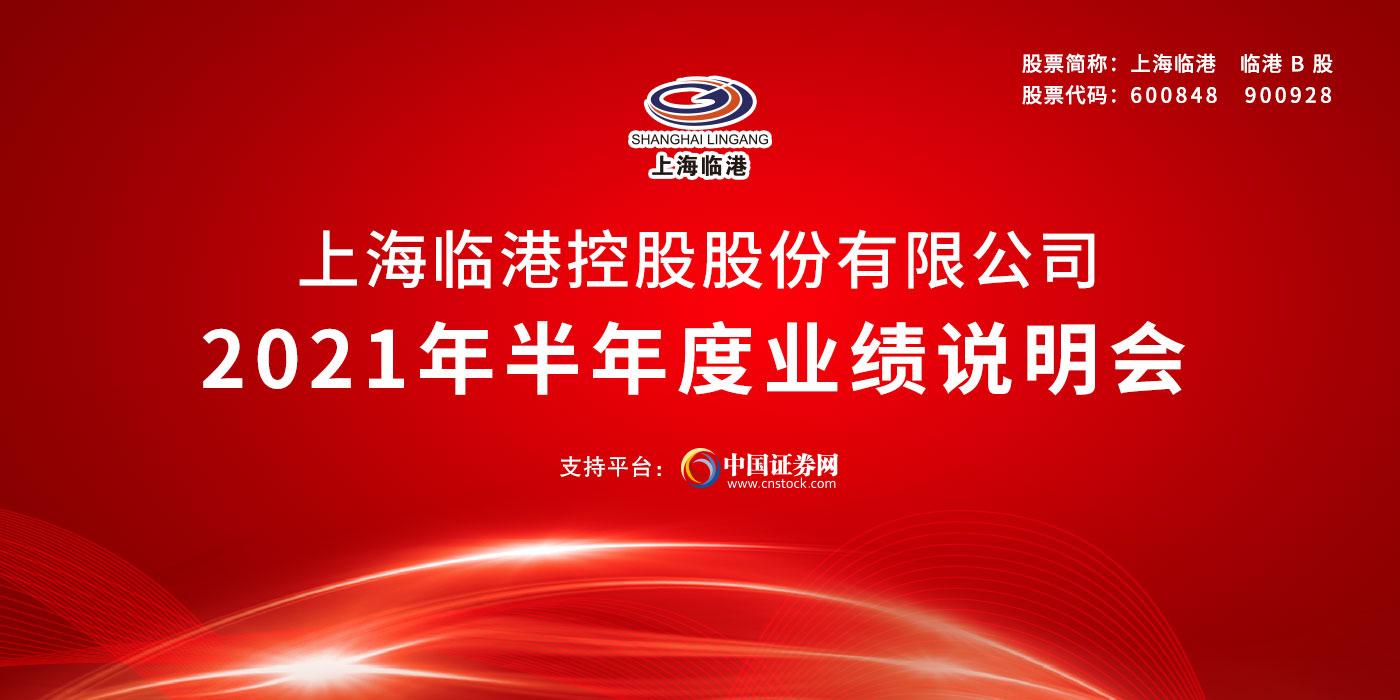上海临港控股股份有限公司2021年半年度业绩说明会