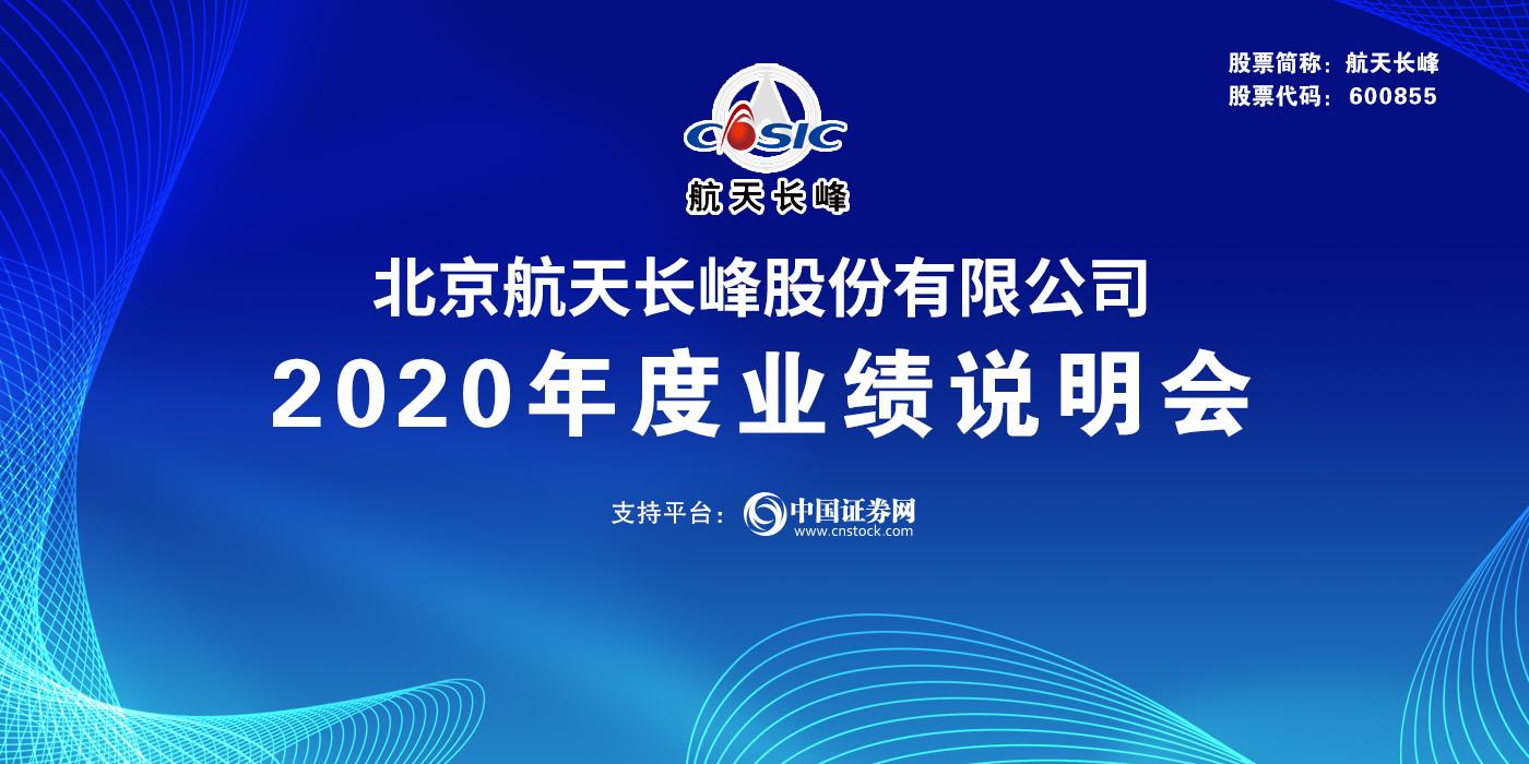 北京航天长峰股份有限公司2020年度业绩说明会
