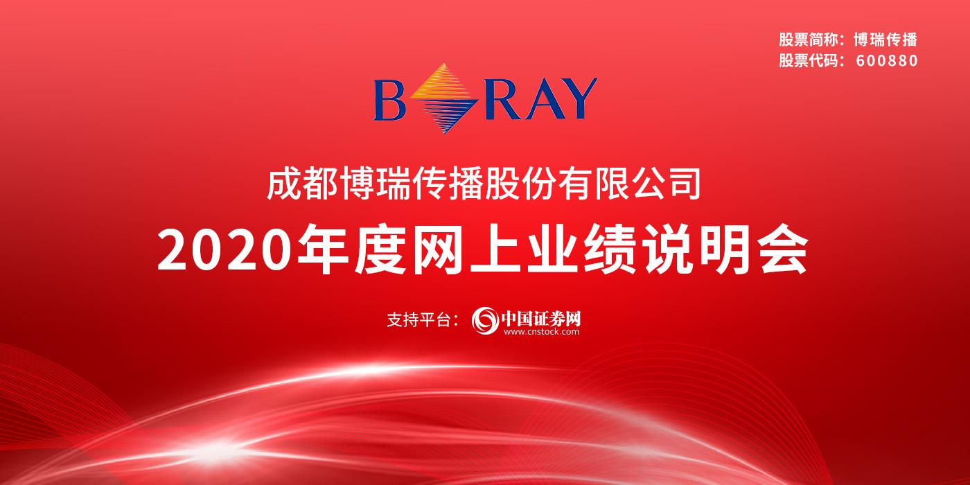 成都博瑞传播股份有限公司2020年度网上业绩说明会