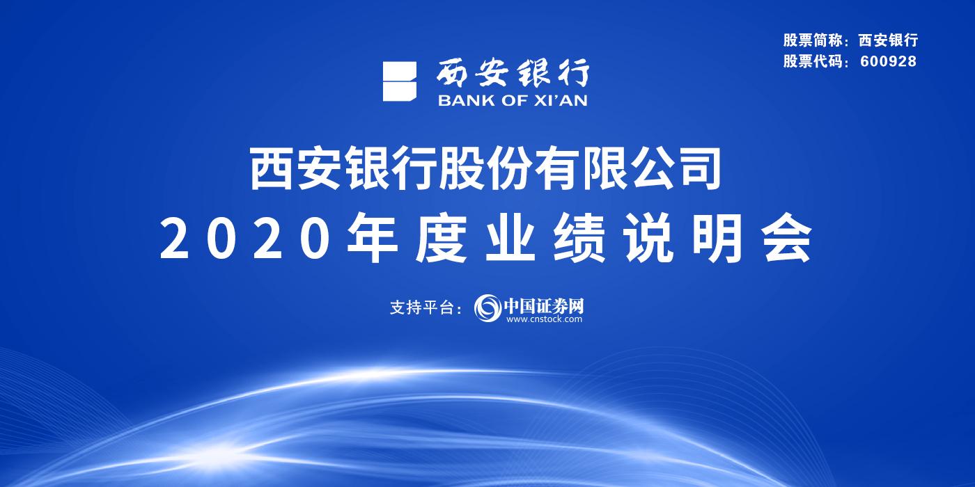 西安银行股份有限公司2020年度业绩说明会