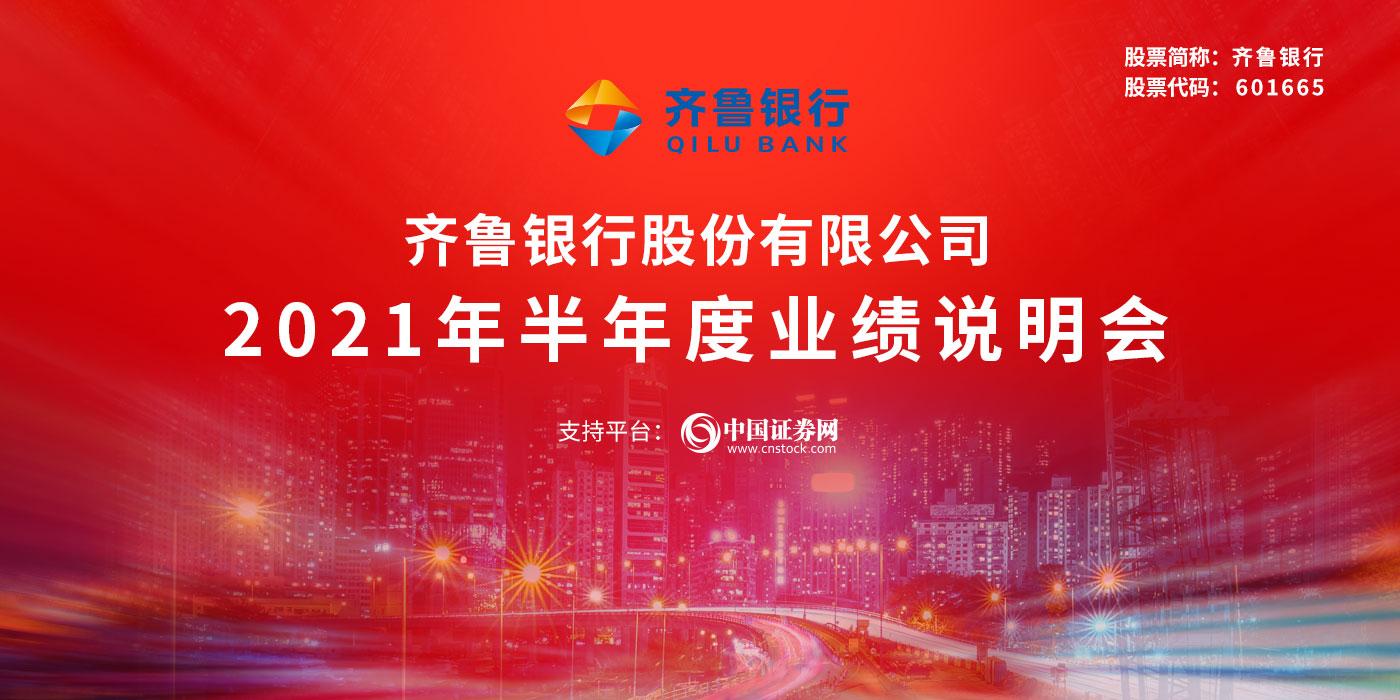 齐鲁银行股份有限公司2021年半年度业绩说明会
