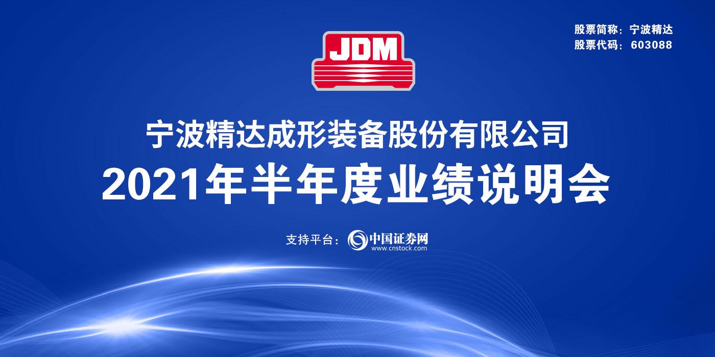 宁波精达成形装备股份有限公司2021年半年度业绩说明会
