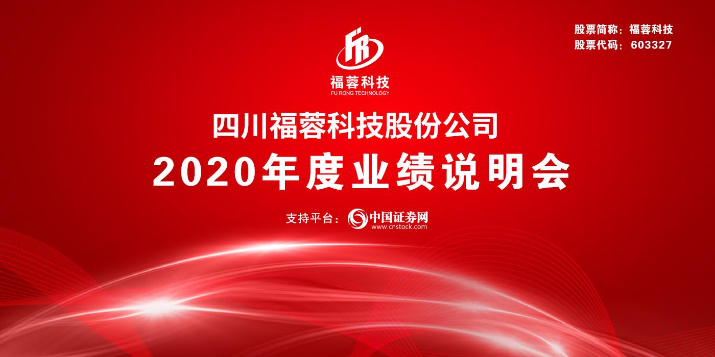 四川福蓉科技股份公司2020年度业绩说明会