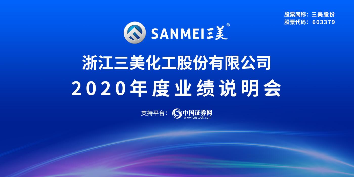 浙江三美化工股份有限公司2020年度业绩说明会