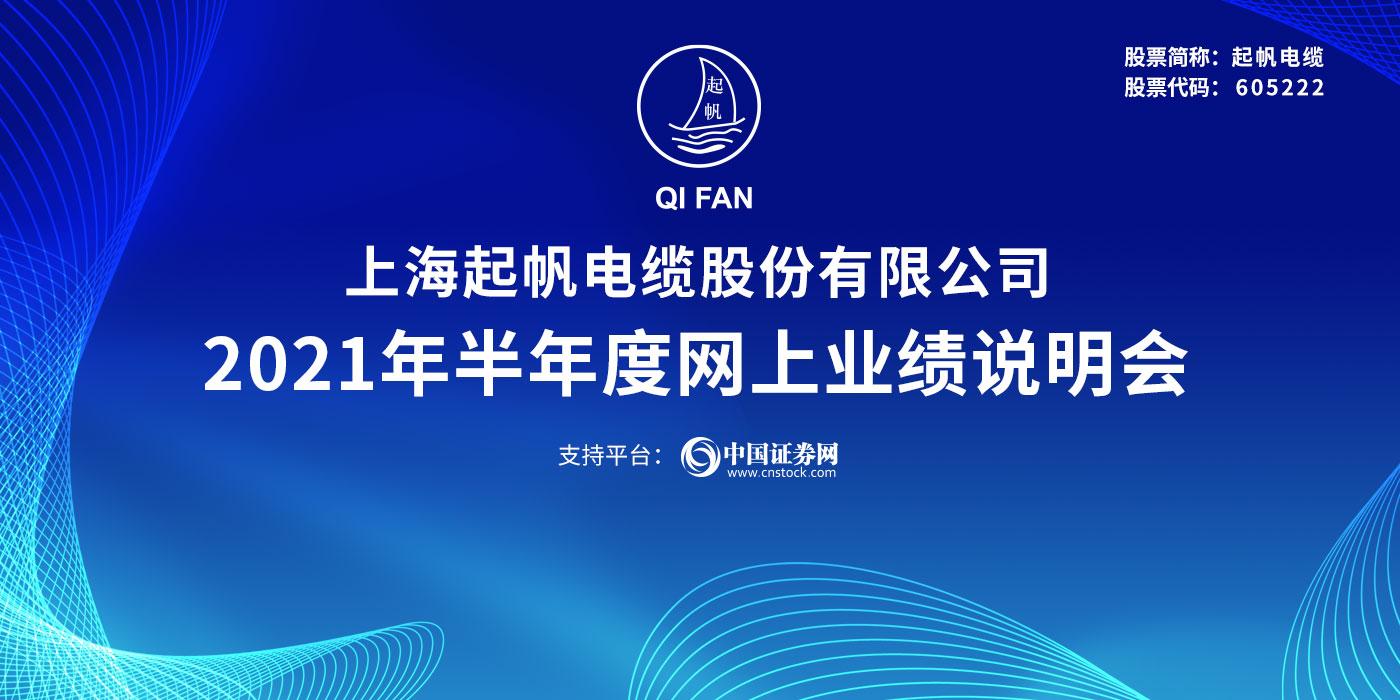 上海起帆电缆股份有限公司2021年半年度网上业绩说明会