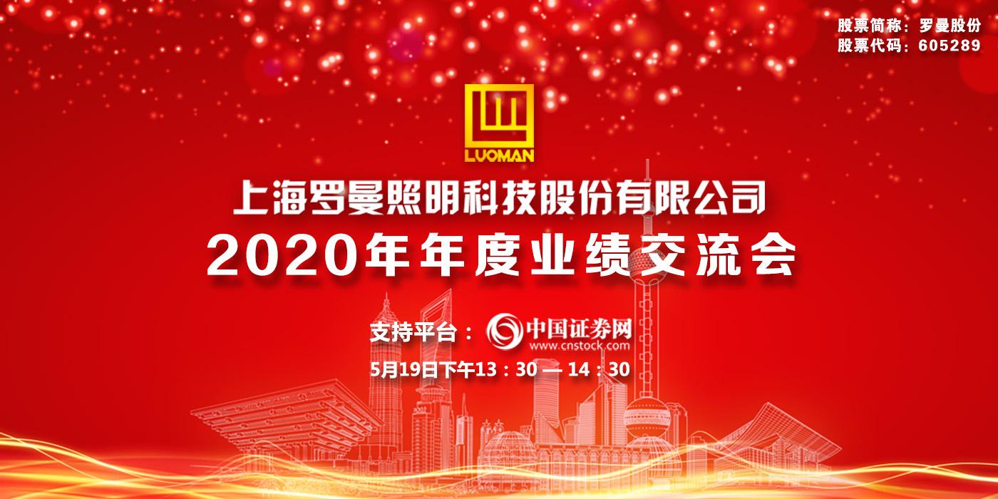 上海罗曼照明科技股份有限公司2020年年度业绩说明会