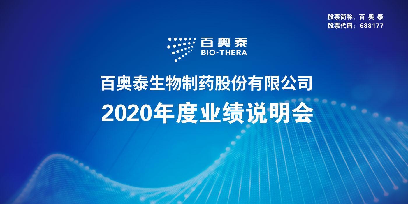 百奥泰生物制药股份有限公司2020年度业绩说明会