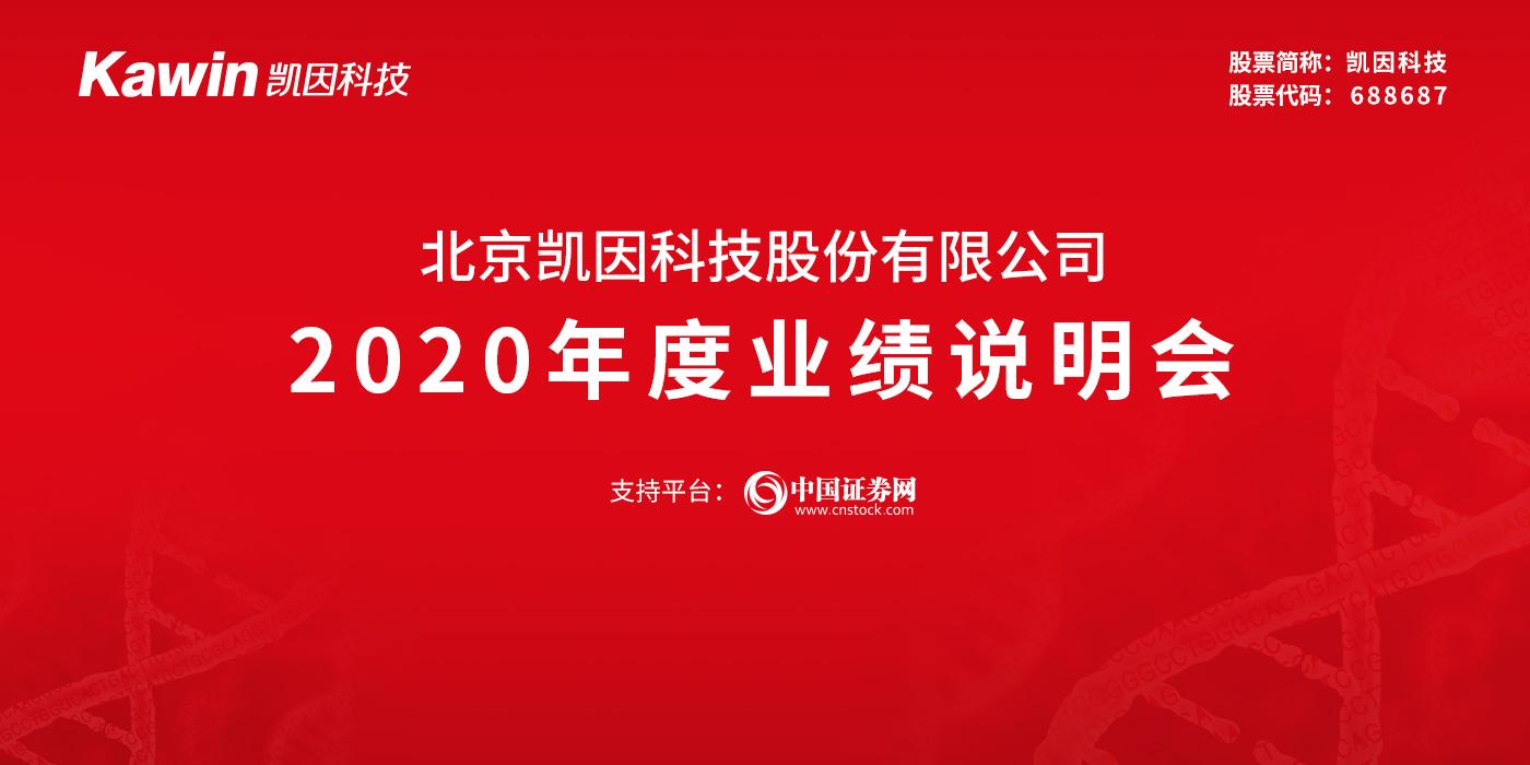 北京凯因科技股份有限公司2020年度业绩说明会
