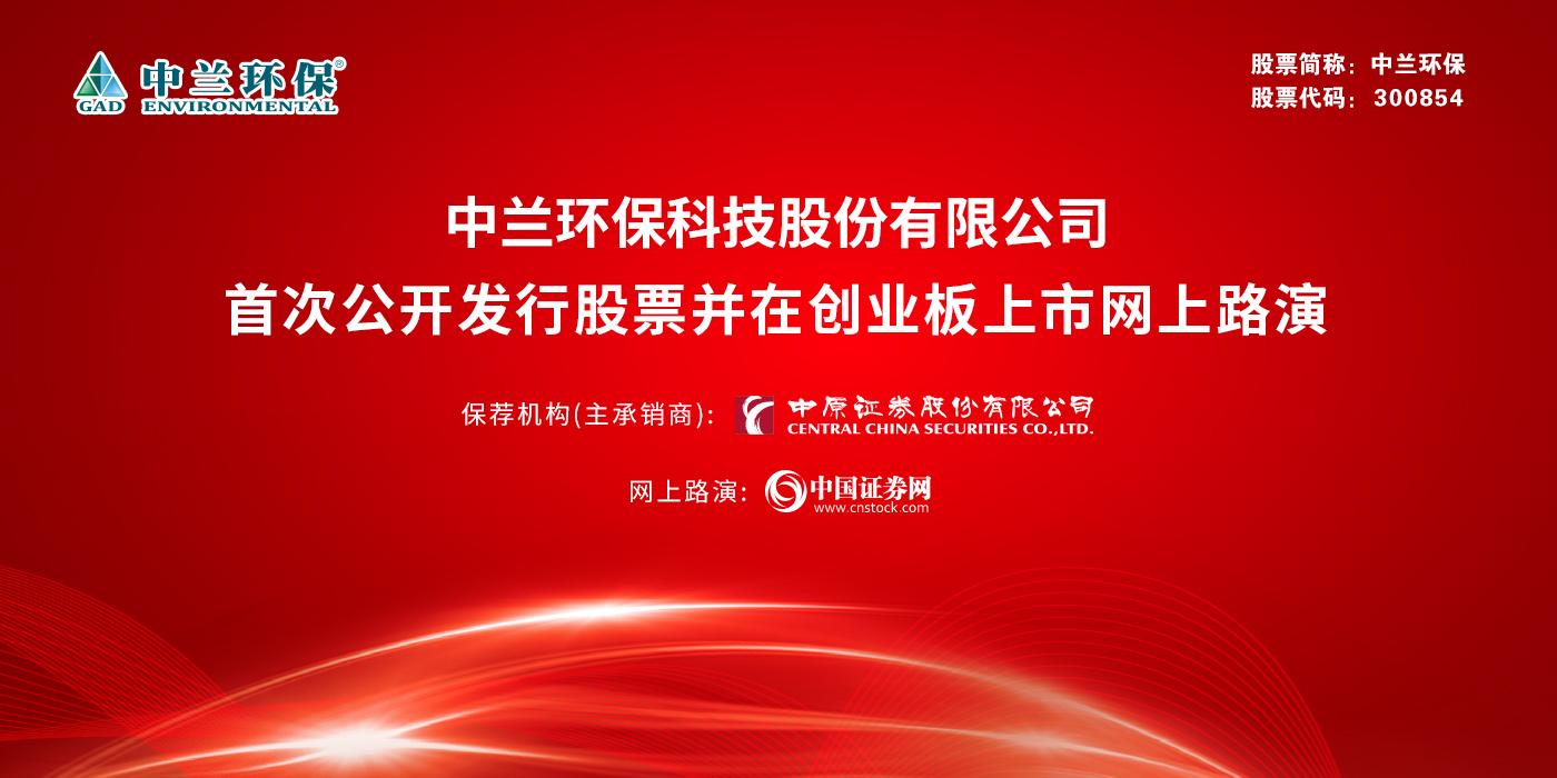 中兰环保科技股份有限公司首次公开发行股票并在创业板上市网上路演