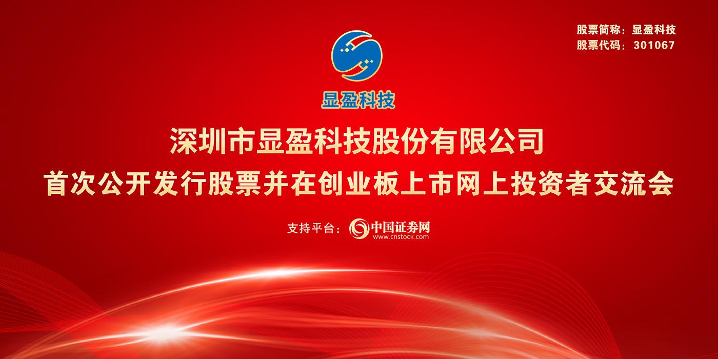 深圳市显盈科技股份有限公司首次公开发行股票并在创业板上市网上路演