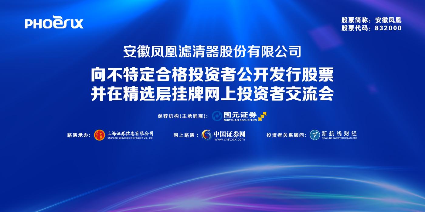 安徽凤凰公开发行并在精选层挂牌网上投资者交流会