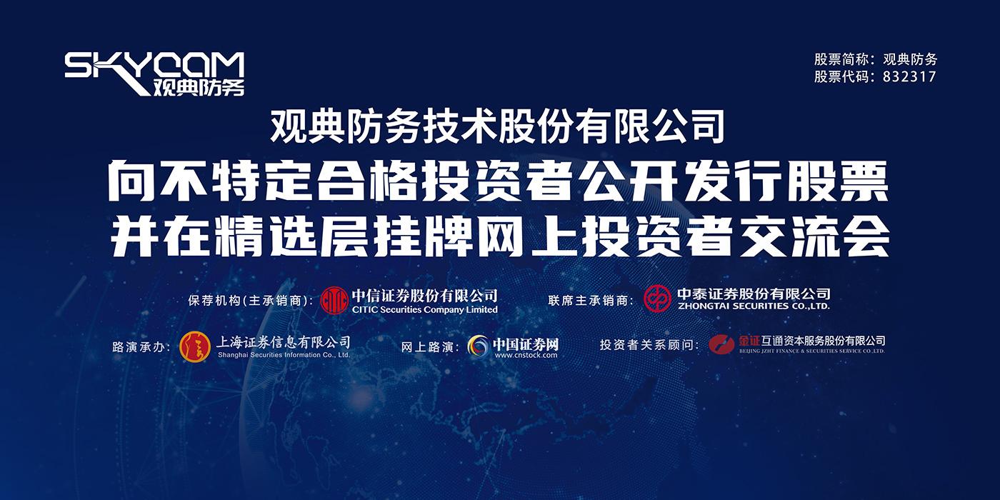 观典防务公开发行并在精选层挂牌网上投资者交流会