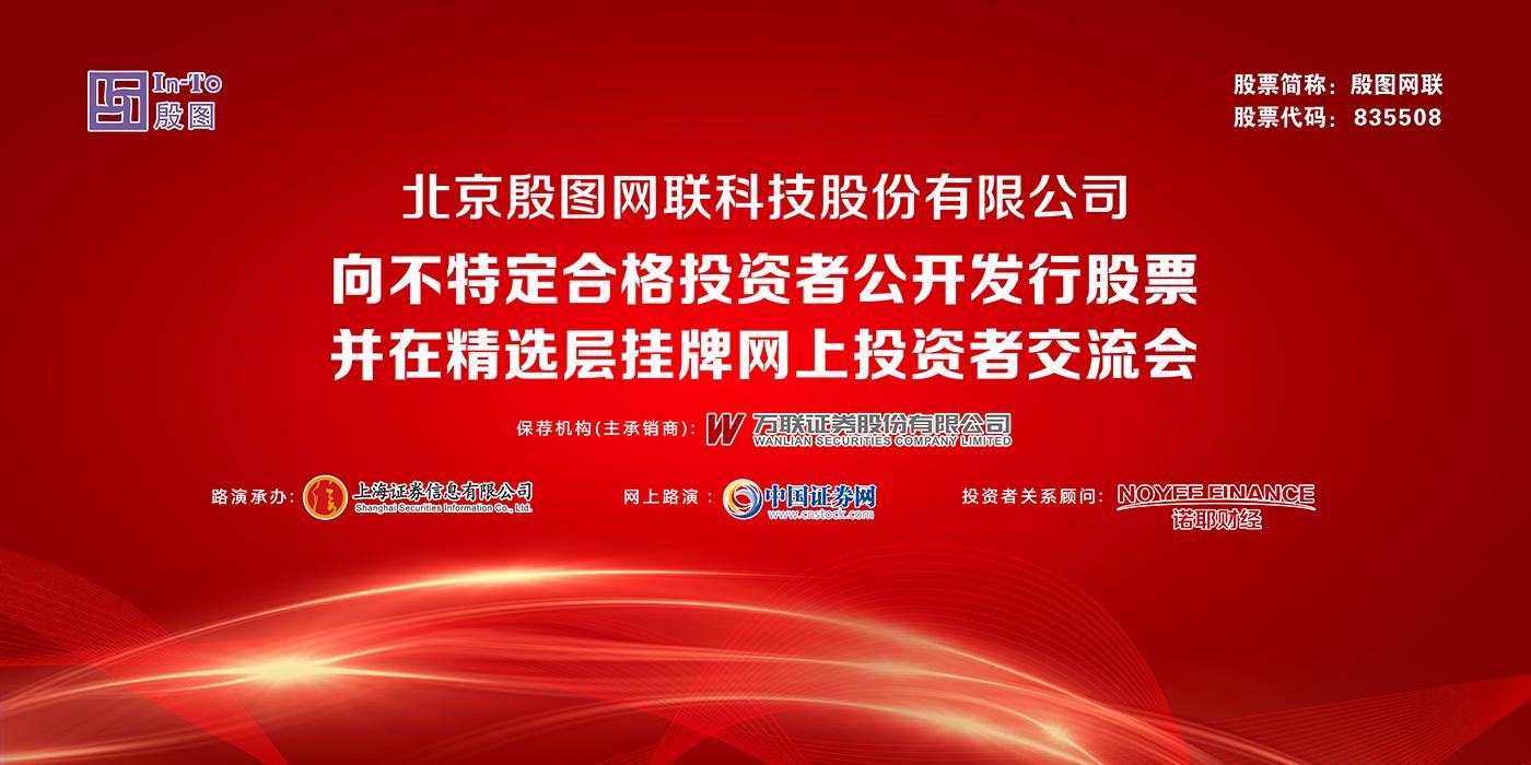 殷图网联公开发行并在精选层挂牌网上投资者交流会