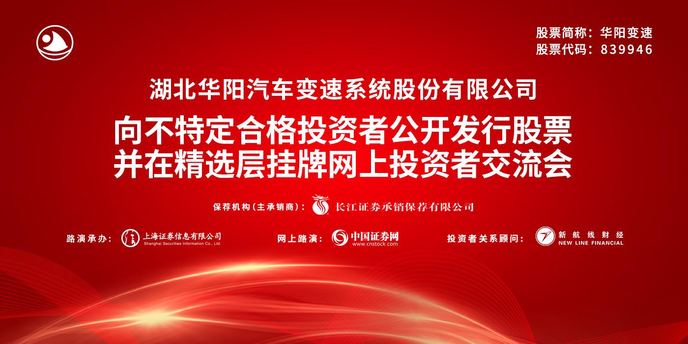 华阳变速公开发行并在精选层挂牌网上投资者交流会